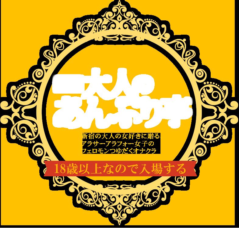 新宿・上野オナクラ&手コキ風俗 世界のあんぷり亭フェティッシュ