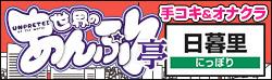 日暮里手コキ&オナクラ あんぷり亭