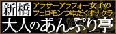 新橋手コキ&オナクラ 大人のあんぷり亭