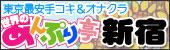 新宿手コキ&オナクラ あんぷり亭